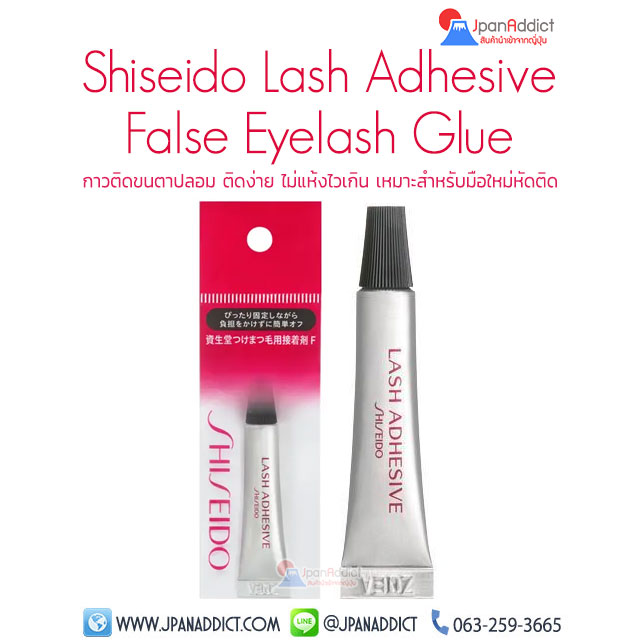 Shiseido Lash Adhesive False Eyelash Glue 3.3g กาวติดขนตาปลอม