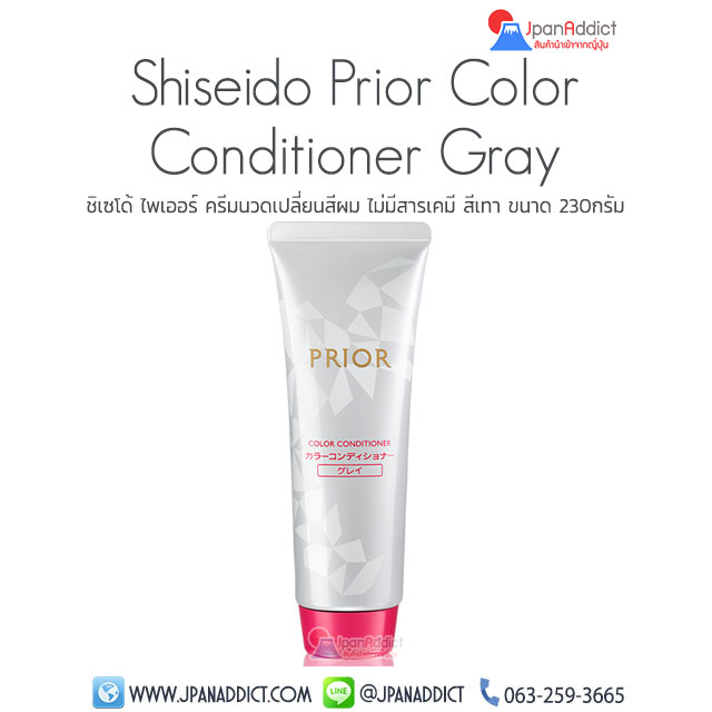 Shiseido Prior Color Conditioner Gray 230g