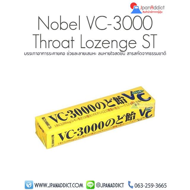 Nobel VC-3000 Throat Lozenge ST 10 Tablets ลูกอม วิตามินซี รสเลมอน แก้เจ็บคอ