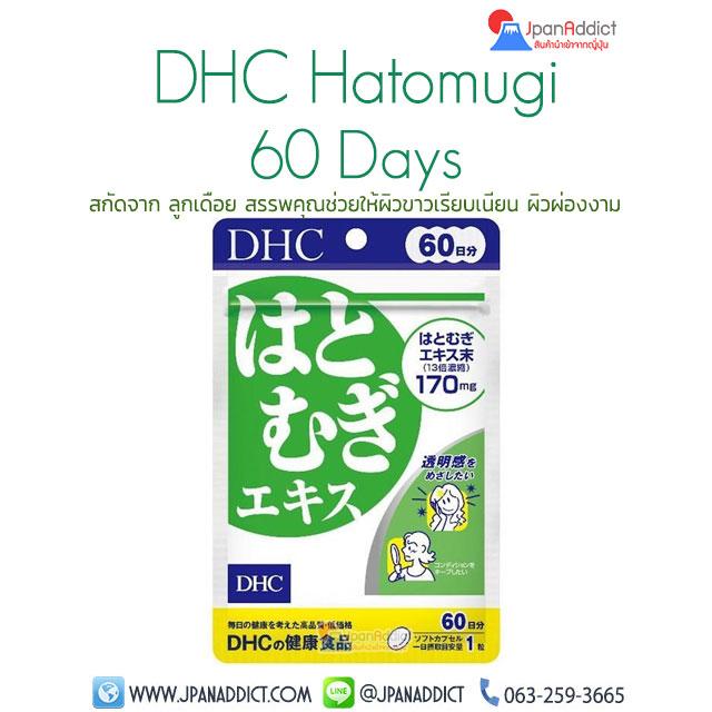 DHC Hatomugi 60 Days สกัดจากลูกเดือย