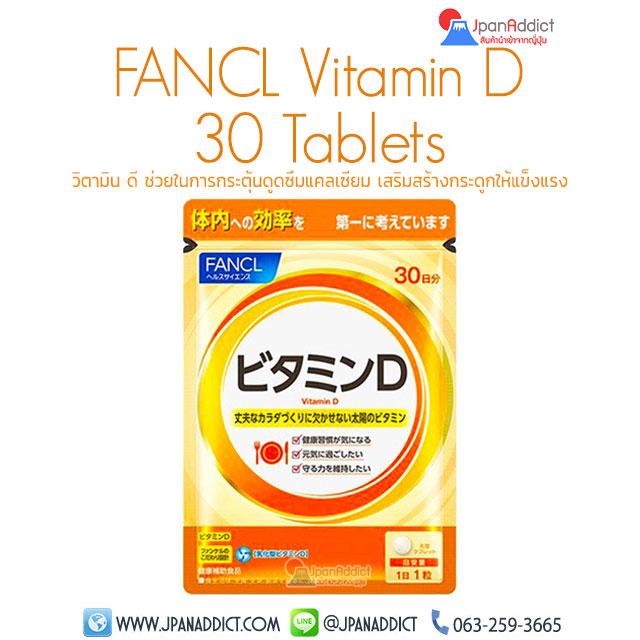 FANCL Vitamin D
