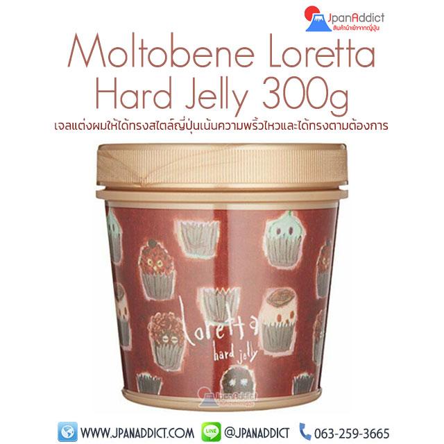 Moltobene Loretta Hard Jelly 300g โมโตเบ้เน่ โลเร็ทต้า ฮาร์ด เจลลี่ เจลแต่งทรงผม สไตล์ญี่ปุ่น