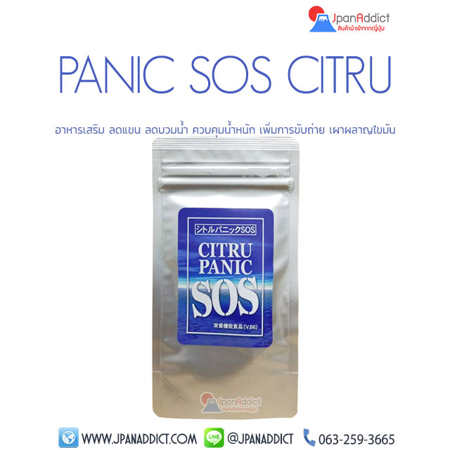 PANIC SOS CITRU อาหารเสริม ลดแขน ลดบวมน้ำ