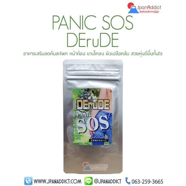 DERUDE PANIC SOS อาหารเสริมลดก้น บั้นท้าย สะโพก หน้าท้อง