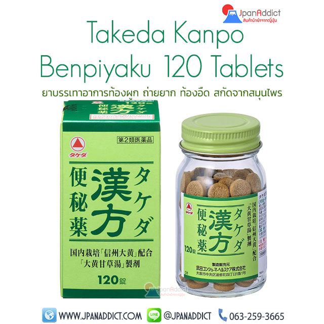 Takeda Kanpo Benpiyaku 120 Tablets ยาบรรเทาอาการท้องผูก ญี่ปุ่น