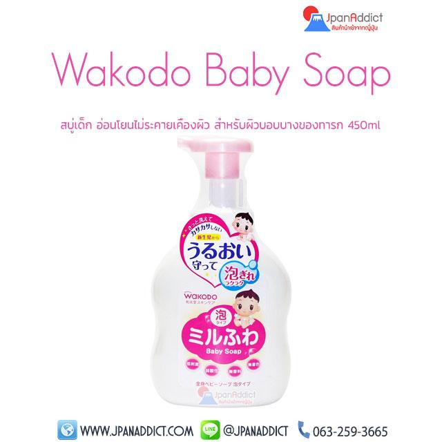 Wakodo Baby Soap