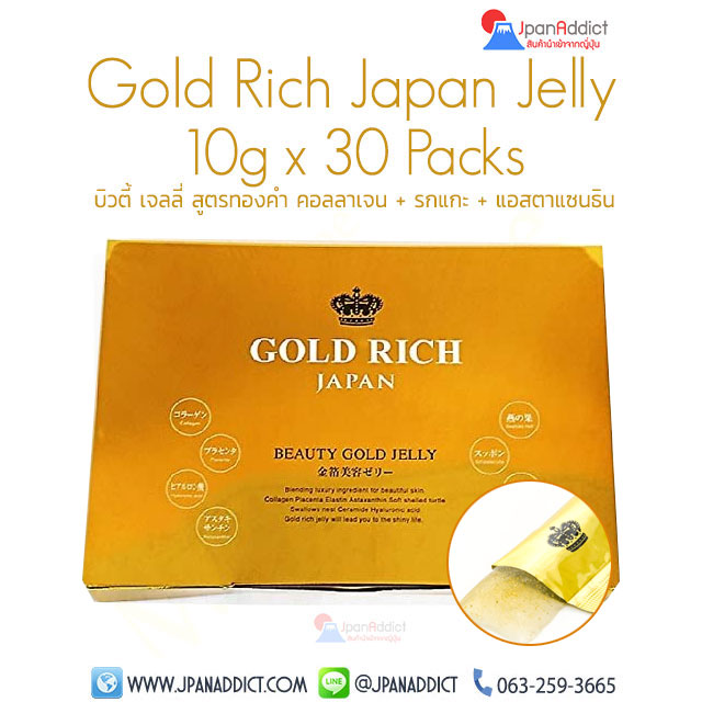 Gold Rich Japan Jelly