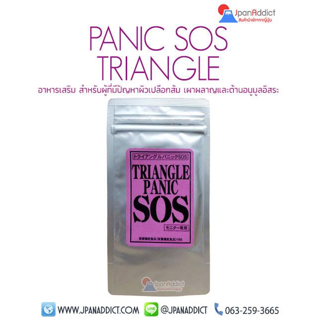PANIC SOS TRIANGLE อาหารเสริม สำหรับผู้ที่มีปัญหาผิวเปลือกส้ม