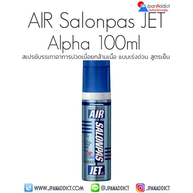 Hisamitsu AIR Salonpas JET Alpha 100ml สเปรย์แก้ปวดเมื่อย