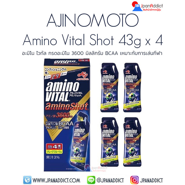 AJINOMOTO Amino Vital Shot 43g x 4 อะมิโน ไวทัล กรดอะมิโน