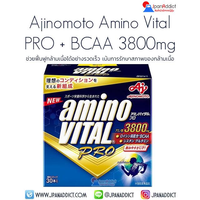 Ajinomoto AMINO VITAL PRO AMINO ACID+BCAA 3800mg