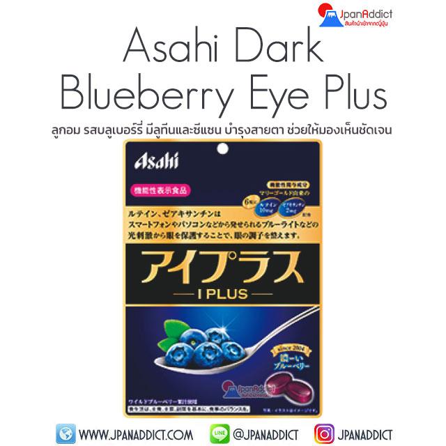 Asahi Dark Blueberry Eye Plus 64g