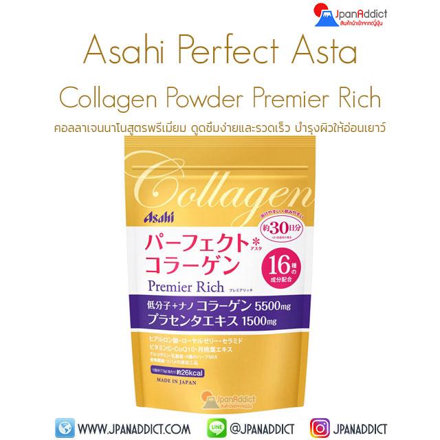 Asahi Perfect Asta Collagen Powder Premier Rich คอลลาเจน