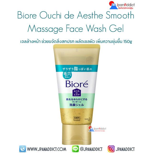 Biore Ouchi de Aesthe Smooth Massage Face Wash Gel 150g เจลล้างหน้า
