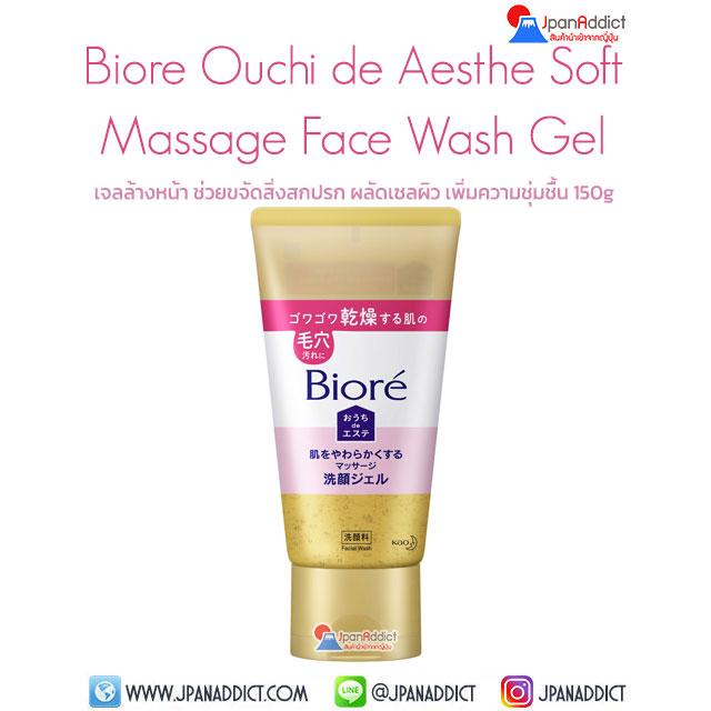 Biore Ouchi de Aesthe Soft Massage Face Wash Gel 150g