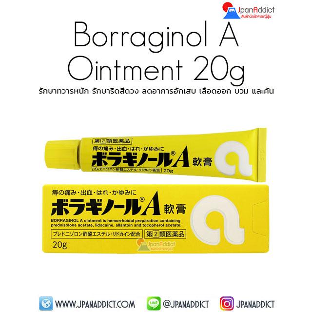 Borraginol A Ointment 20g ครีมทารักษาทวารหนัก รักษาริดสีดวง