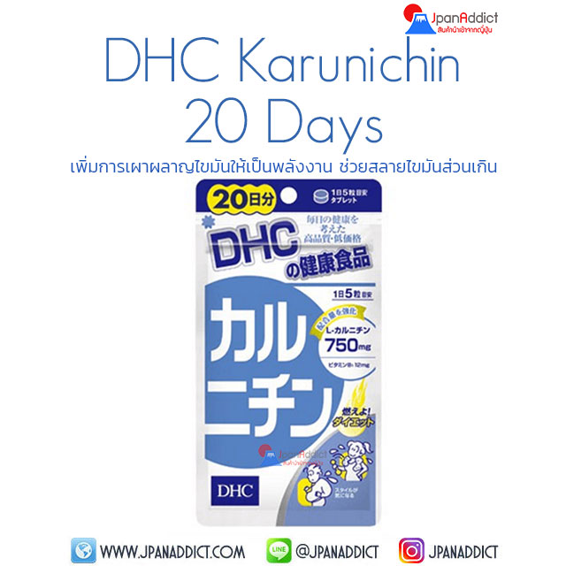 DHC Karunichin 20 Days