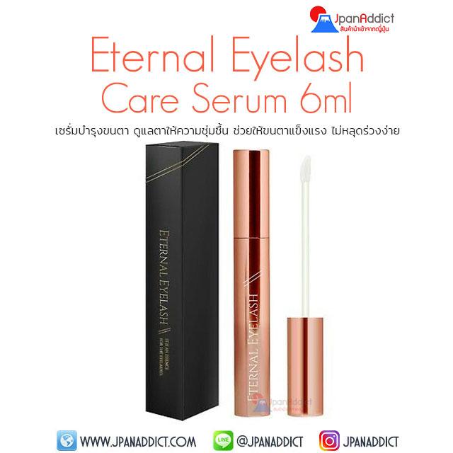 Eternal Eyelash Serum Human Stem Cell 6ml เซรั่มบำรุงขนตา