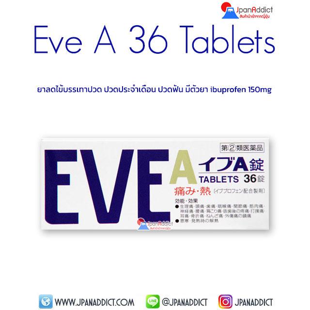 EVE A Tablet 36เม็ด ยาลดไข้บรรเทาปวด