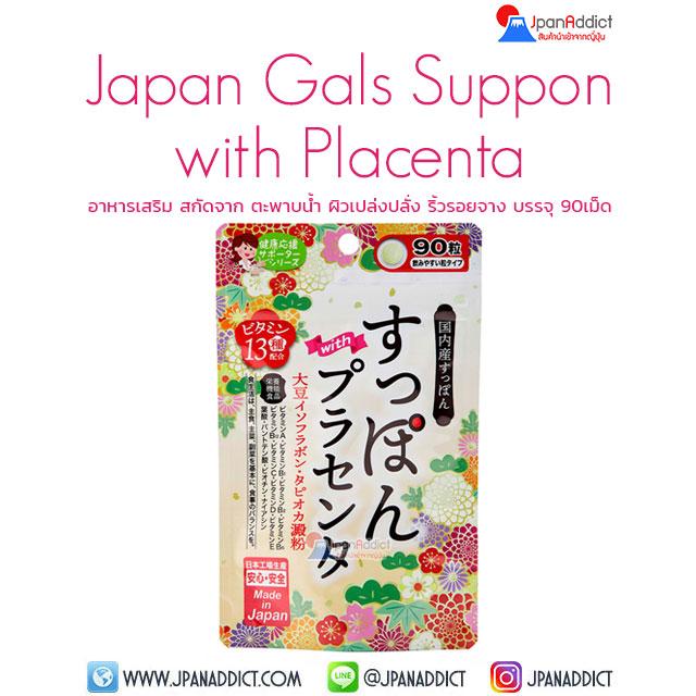 Japan Gals Suppon with Placenta 90 Tablets อาหารเสริม สกัดจาก ตะพาบน้ำ