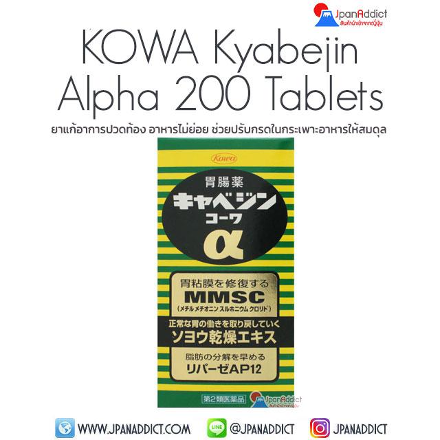 KOWA Kyabejin Alpha α 200 Tablets (Cabagin) ยาแก้อาการปวดท้อง