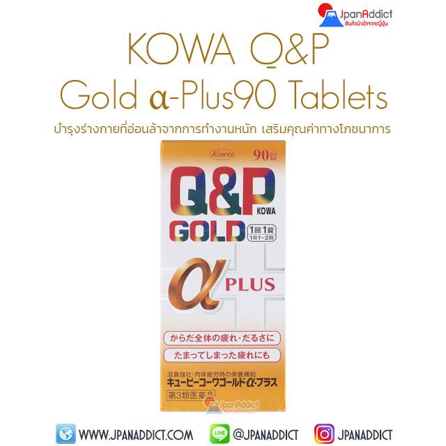 KOWA Q&P Gold α-Plus 90 Tablets อาหารเสริม