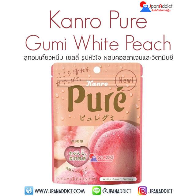 Kanro Pure Gumi White Peach 56g ลูกอมญี่ปุ่น เคี้ยวหนึบ