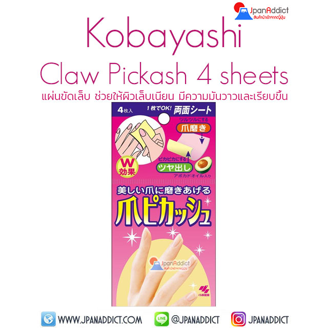 Kobayashi Claw Pickash Nail Polish 4 sheets แผ่นขัดเล็บ