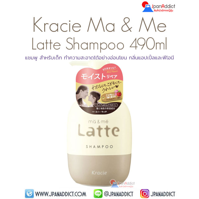 Kracie Ma & Me Shampoo 490ml แชมพู สำหรับเด็ก