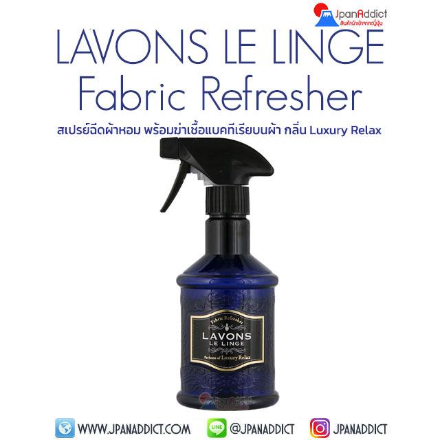 LAVONS LE LINGE Luxury Relax 370ml สเปรย์ฉีดผ้าหอม ญี่ปุ่น