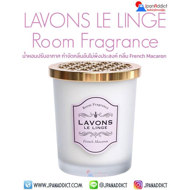 LAVONS LE LINGE Room Fragrance French Macaron 150g น้ำหอมปรับอากาศ ญี่ปุ่น