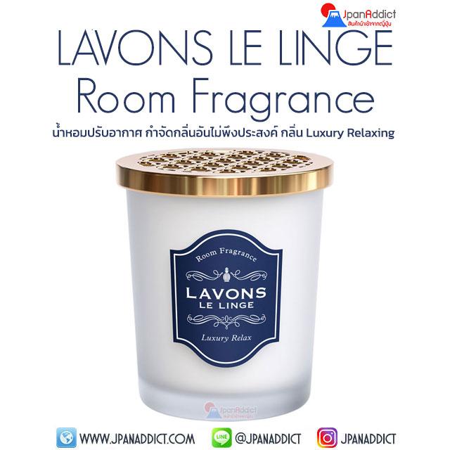 LAVONS LE LINGE Room Fragrance Luxury Relax 150g น้ำหอมปรับอากาศ ญี่ปุ่น