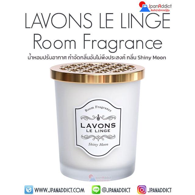 LAVONS LE LINGE Room Fragrance Shiny Moon 150g