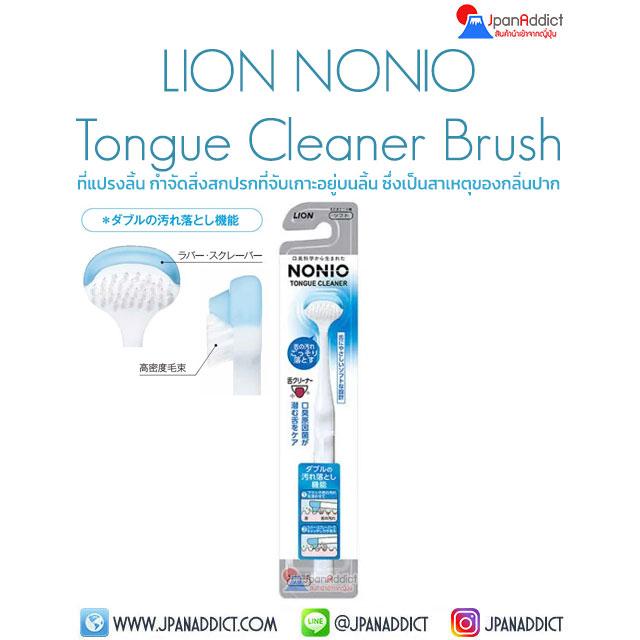 LION NONIO Tongue Cleaner Brush ที่แปรงลิ้น