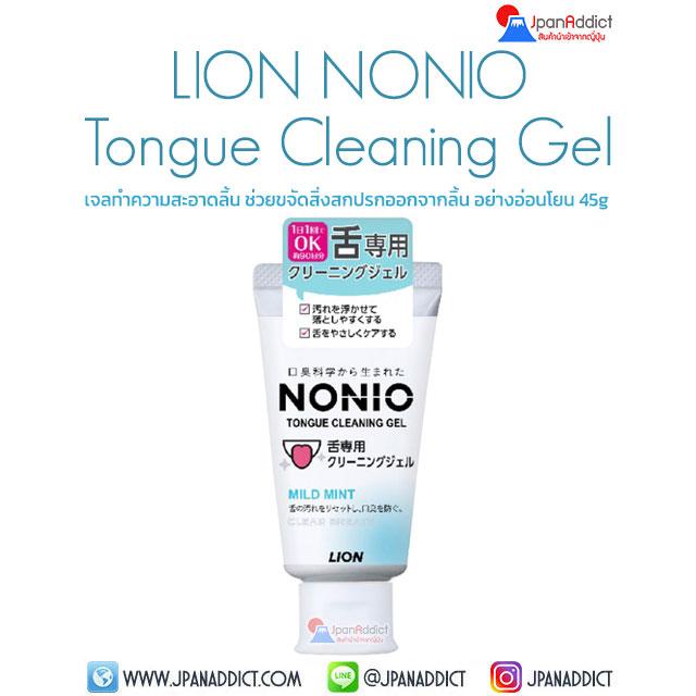 LION NONIO Tongue Cleaning Gel Mild Mint 45g