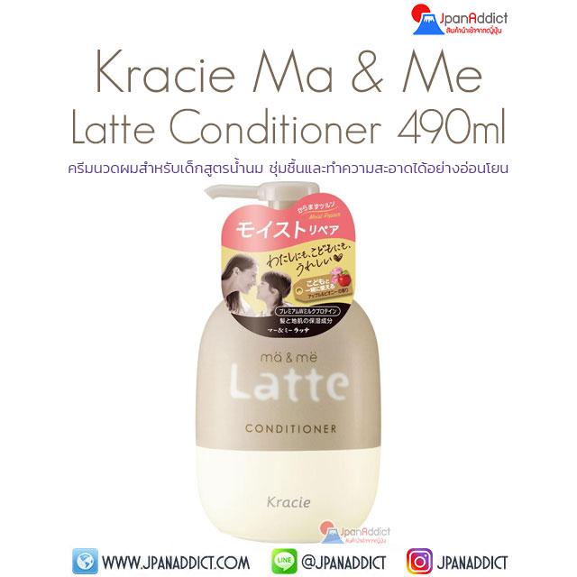 Kracie Ma & Me Latte Conditioner 490ml ครีมนวดผม สำหรับเด็ก