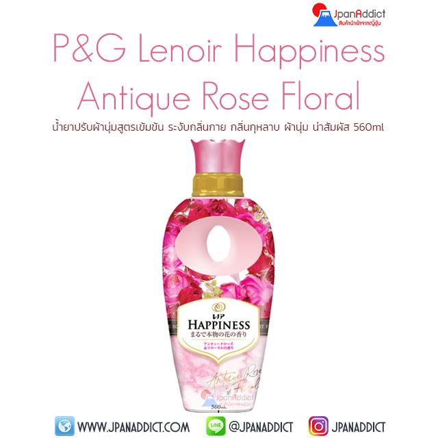 P&G Lenoir Happiness Antique Rose Floral 560ml น้ำยาปรับผ้านุ่ม