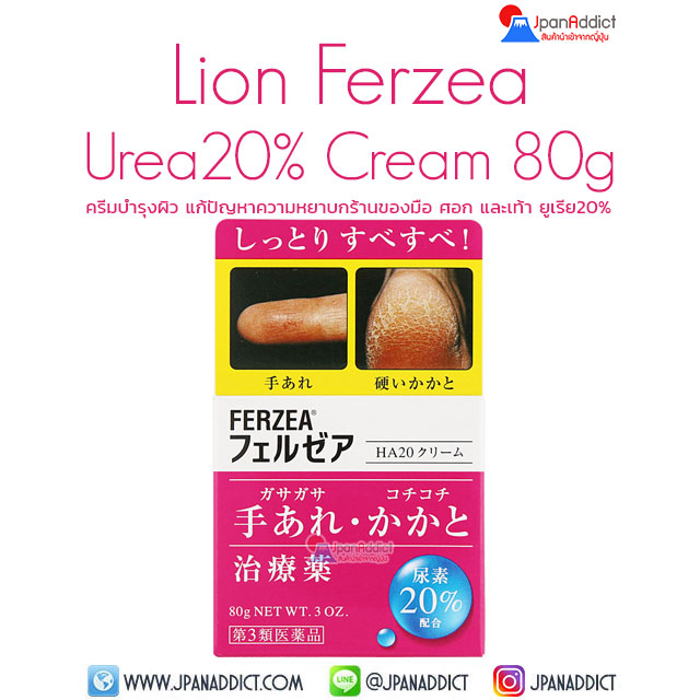 Lion Ferzea Urea20% Cream 80g ครีมบำรุงผิว