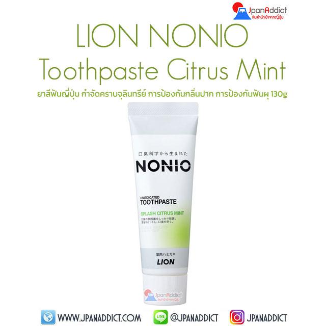 Lion NONIO Toothpaste Citrus Mint 130g ยาสีฟันญี่ปุ่น