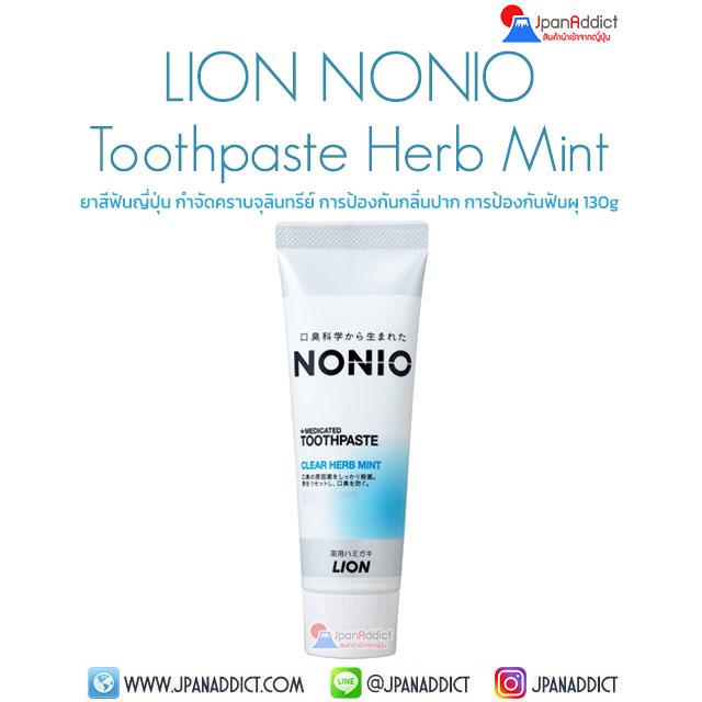 LION NONIO Toothpaste Herb Mint 130g ยาสีฟันญี่ปุ่น