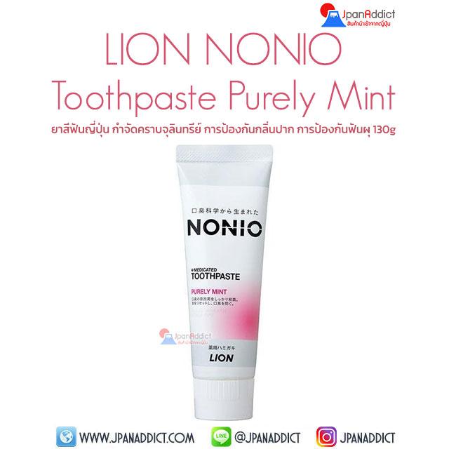 Lion NONIO Toothpaste Purely Mint 130g ยาสีฟันญี่ปุ่น
