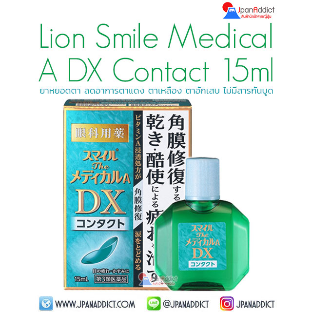 Lion Smile Medical A DX Contact 15ml ยาหยอดตาญี่ปุ่น