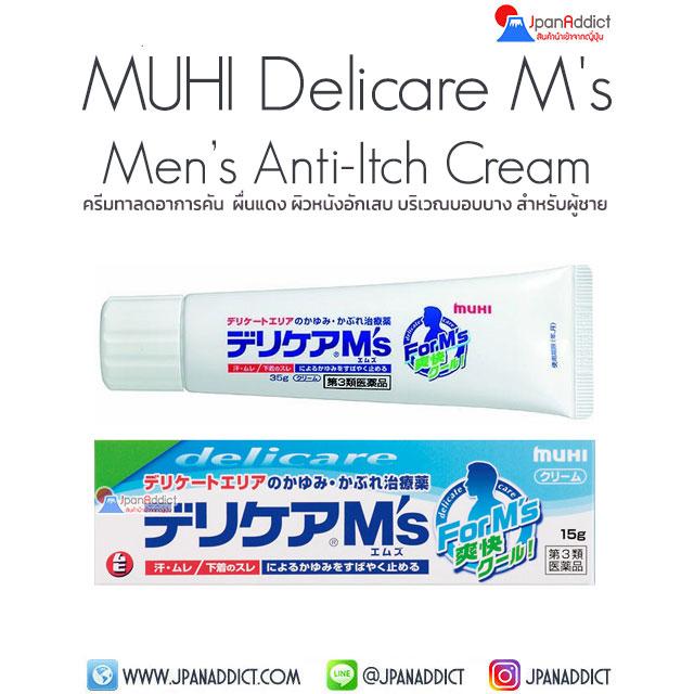 MUHI Delicare M's (Men's) Anti-Itch Cream 15g ครีมทาลดอาการคัน