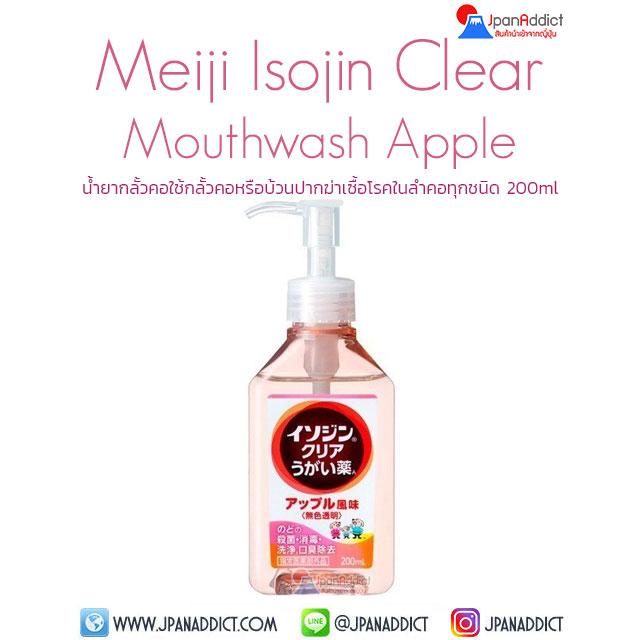 Meiji Isojin Clear Mouthwash Apple 200ml เมจิ อิโซจิ น้ำยากลั้วคอ