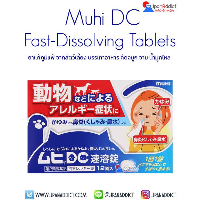 Muhi DC Fast-Dissolving 12 Tablets ยาแก้ภูมิแพ้ จากสัตว์เลี้ยง