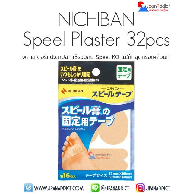 NICHIBAN Speel Plaster พลาสเตอร์แปะตาปลา