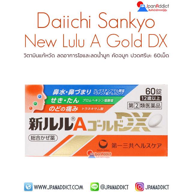 New Lulu A Gold DX 60 Tablets วิตามินแก้หวัด ลดอาการไอ
