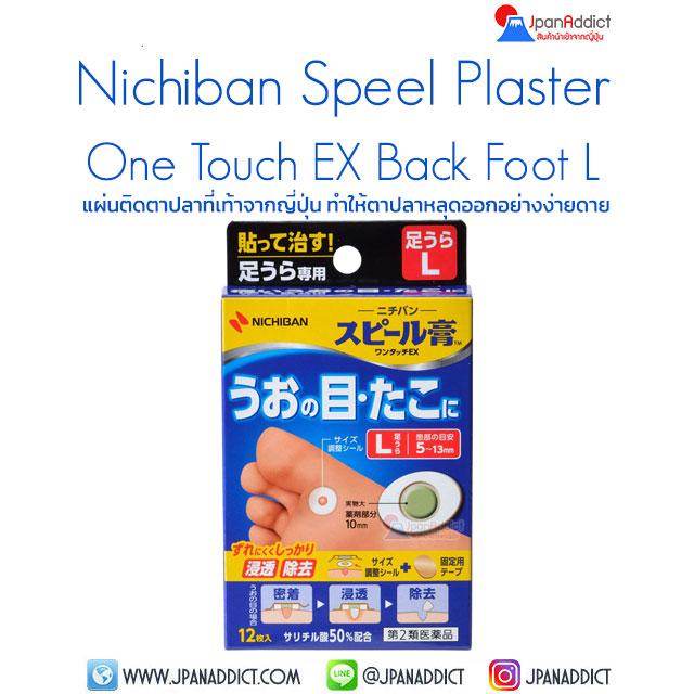 NICHIBAN Speel Plaster One Touch EX Back Foot L พลาสเตอร์แปะตาปลา