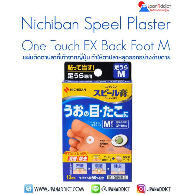 NICHIBAN Speel Plaster One Touch EX Back Foot M พลาสเตอร์แปะตาปลา