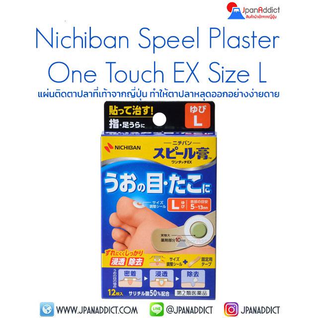 NICHIBAN Speel Plaster One Touch EX Size L พลาสเตอร์แปะตาปลา